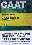 108の事例で学ぶ CAAT基礎講座