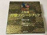 大復刻 怪獣ソノシートブック (大復刻シリーズ2)