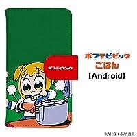 ごはん(手帳)Lサイズ/ポプテピピック【Android手帳型】