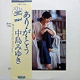 """あ・り・が・と・う [12"""" Analog LP Record]"""