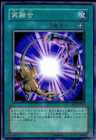 【シングルカード】遊戯王 再融合 FET-JP047 ノーマル