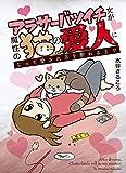 アラサーバツイチ女が魔性の猫の愛人になって愛され方を教わるまで (ヤングキングコミックス)