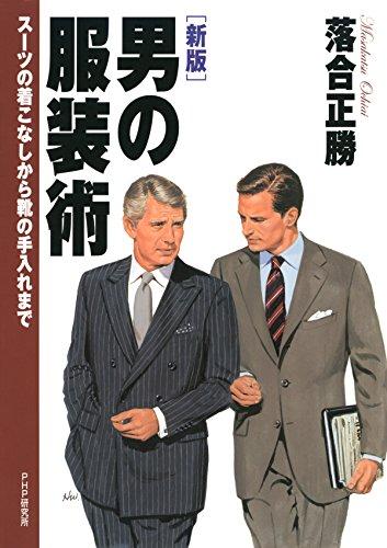 [新版]男の服装術 スーツの着こなしから...