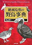 絶滅危惧の野鳥事典 画像