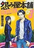 怨み屋本舗REVENGE 3―怨み屋シリーズ 42 (ヤングジャンプコミックス)