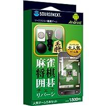 Android厳選ゲーム 麻雀・将棋・囲碁(他2タイトル)