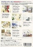 渡辺篤史の建もの探訪 - スタイリッシュ編 [DVD] 画像