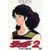タッチ2 さよならの贈り物 [DVD]