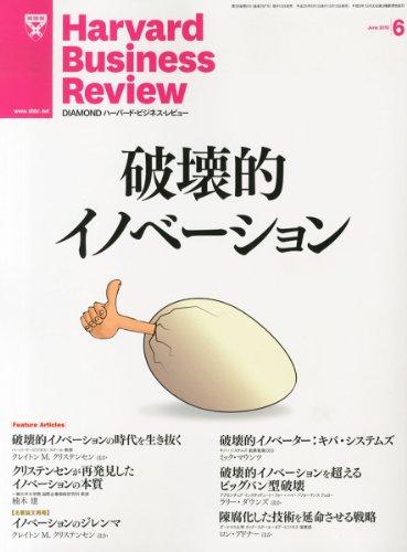 Harvard Business Review (ハーバード・ビジネス・レビュー) 2013年 06月号 [雑誌]の詳細を見る
