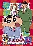 クレヨンしんちゃん TV版傑作選 第9期シリーズ12 帰ってきたサラリーマンしんのすけだゾ [DVD]