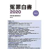 冤罪白書 2020 Vol.2
