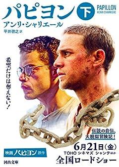 パピヨン 下 (河出文庫 シ 10-2)