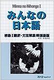 みんなの日本語 (初級1翻訳・文法解説韓国語版)