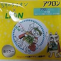 3月のライオン 缶ミラー 鏡 羽海野チカ アクロン Magica 花澤香菜 LION 将棋 飛 猫