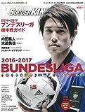 【2016-2017】BUNDESLIGA (ブンデスリーガ) 後半戦ガイド (ワールドサッカーキング増刊)