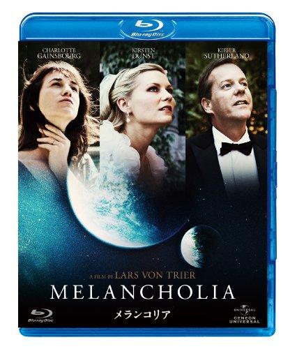 メランコリア [Blu-ray]