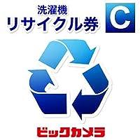 【ビックカメラ専用】洗濯機リサイクル C (本体同時購入時、処分する洗濯機のリサイクルをご希望のお客様用)