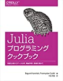 Juliaプログラミングクックブック ―言語仕様からデータ分析、機械学習、数値計算まで