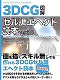 3DCGセル調エヘクト読本ver3.0 3DCGセル調エヘクト読本 -