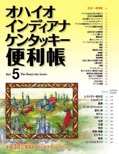 オハイオ・インディアナ・ケンタッキー便利帳〈Vol.5〉 (The benriーcho series)