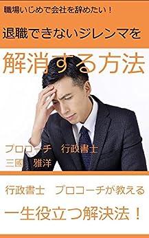 [三國 雅洋]の職場いじめで会社を辞めたい! 退職できないジレンマを解消する方法