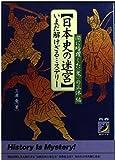 日本史の迷宮―いまだ解けざるミステリー 闇に暗躍した「鬼」の正体編 (青春BEST文庫)