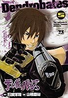 デンドロバテス 5 (ヤングチャンピオンコミックス)