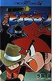 爆球連発!!スーパービーダマン (14) (てんとう虫コミックス―てんとう虫コロコロコミックス)