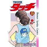 タッチ 完全復刻版 18 (少年サンデーコミックス)