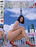 月刊 隆行通信LQ Legs Queen No.19/木崎芹那 [DVD]