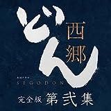 西郷どん 完全版 第弐集[DVD]