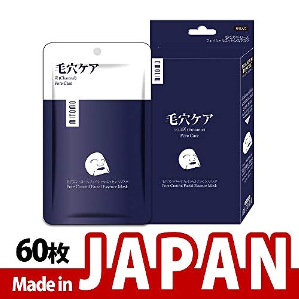 より通訳ビート【HS002-A-3】MITOMO日本製シートマスク/6枚入り/60枚/美容液/マスクパック/送料無料