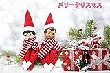 Yiteng クリスマス Elf on the Shelf 人形 男女ペア クリスマスツリ— 飾り イベント 装飾