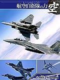 航空自衛隊の力 ~すべては安心のために~