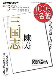 NHK 100分 de 名著 陳寿 『三国志』 2017年 5月 の書影