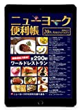 【デジタル版】ニューヨーク便利帳(R) Vol.23電子版