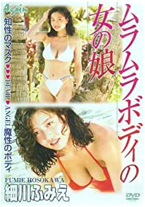 ムラムラボディの女の娘 [DVD]