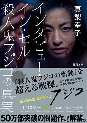 インタビュー・イン・セル 殺人鬼フジコの真実 (徳間文庫)の詳細を見る