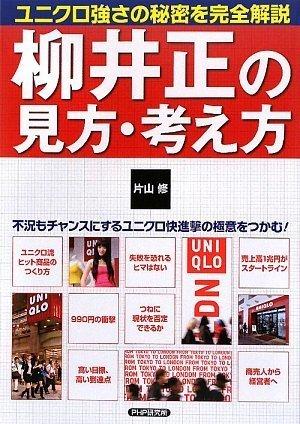 柳井正の見方・考え方 / 片山 修