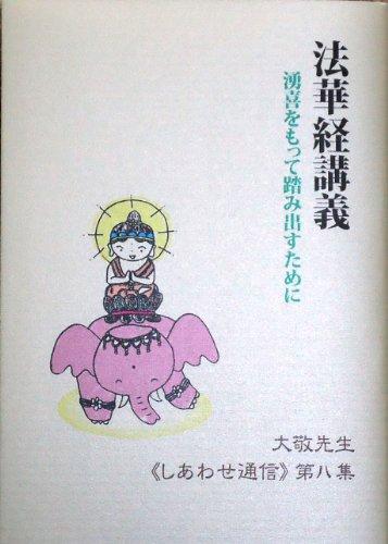 法華経講義 ~湧喜をもって踏み出すために~ 大敬先生《しあわせ通信》第八集