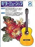 ギターミュージック 1975年8月号 特集:美しい音を生む爪について(その2)荘村清志 阿部恭士 稲岡満男