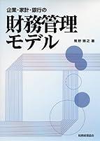 企業・家計・銀行の財務管理モデル