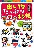 出し物たっぷりネタ帳 (ハッピー保育books)