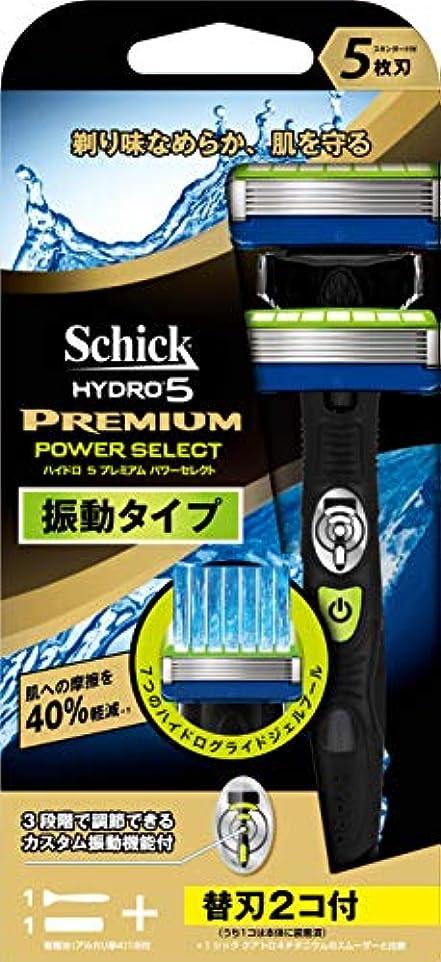 承知しました補助紫のシック Schick 5枚刃 ハイドロ5 プレミアム パワーセレクト ホルダー 替刃1コ + 交換 替刃1コ付 選べる3段階カスタム振動 男性カミソリ