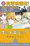 ホットギミック特装版BOX (2) (特品)