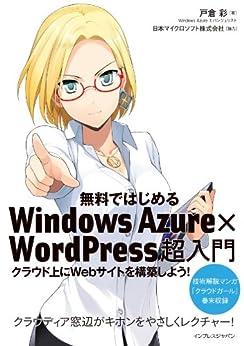 [戸倉 彩, 日本マイクロソフト株式会社]の無料ではじめるWindows Azure×WordPress超入門
