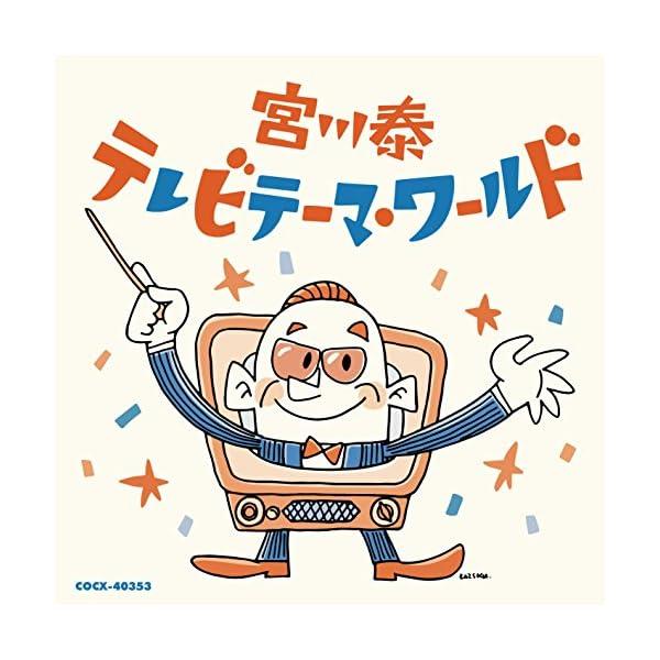 宮川泰 テレビテーマ・ワールドの商品画像