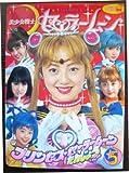 美少女戦士セーラームーン (5) (小学館のテレビ絵本)
