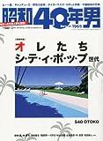 昭和40年男 2014年 02月号 [雑誌]