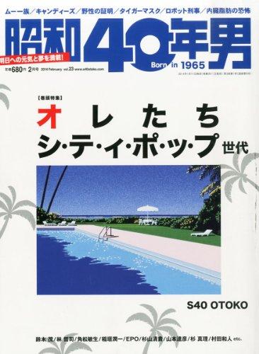 昭和40年男 2014年 02月号 [雑誌]の詳細を見る